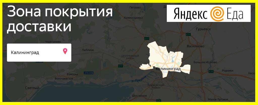 район работы курьером в Калининграде
