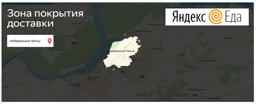 район работы курьером в Набережных Челнах