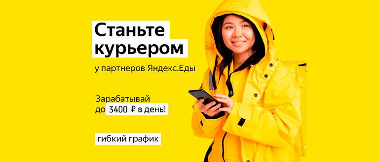 Работа курьером в Яндекс Еда