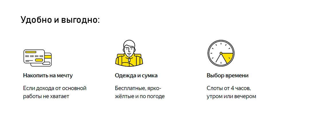 Как устроиться на работу в Яндекс Еда пешим курьером