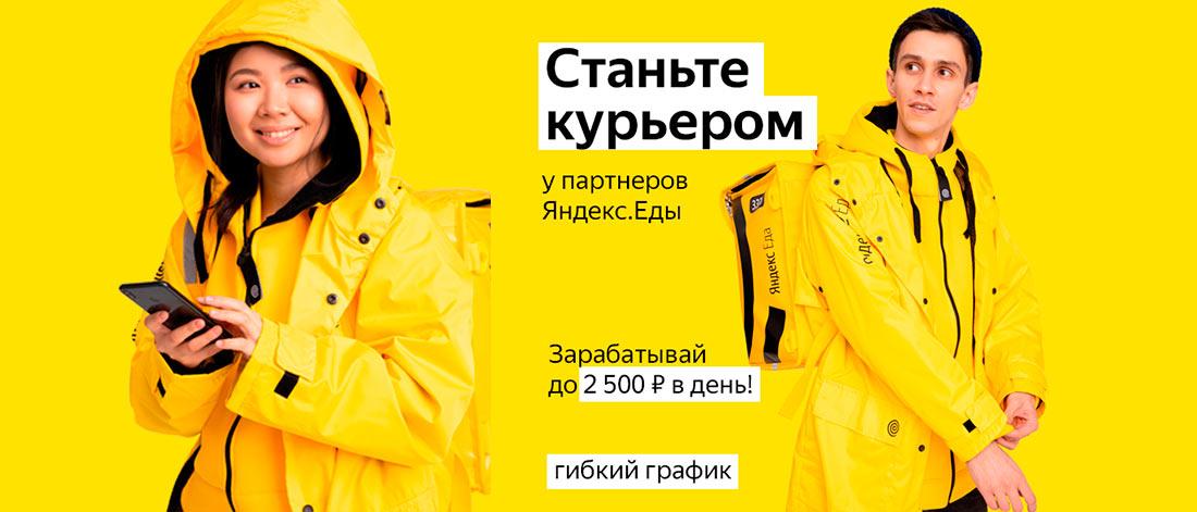 Работа пешим курьером в Яндекс Еда
