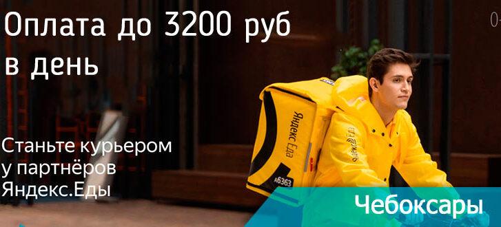 Работа в Яндекс Еда Чебоксары