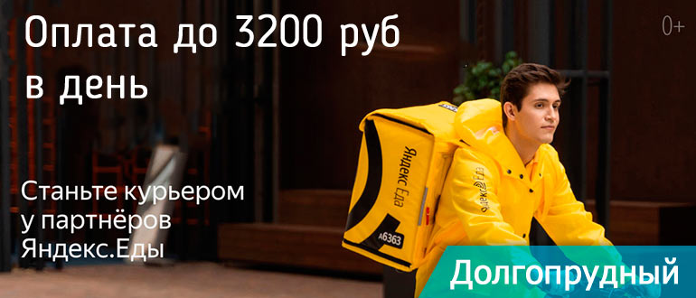 Работа курьером Яндекс Еда в Долгопрудном