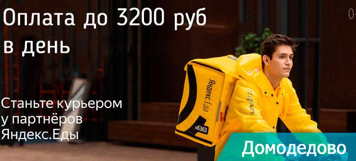 Работа Яндекс Еда Домодедово
