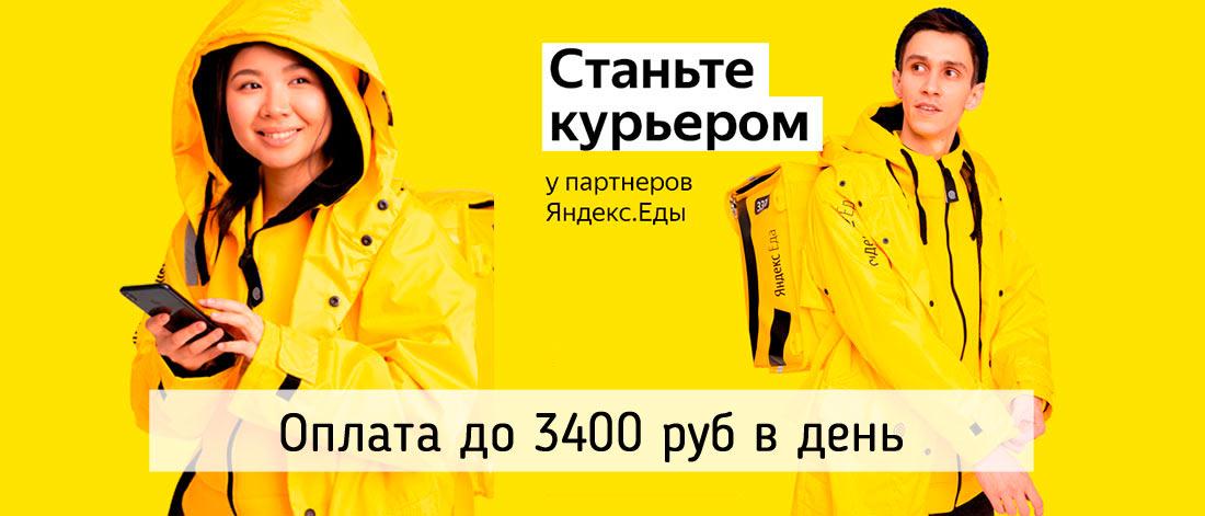 Работа курьером для девушек в москве работа по веб камере моделью в чердынь